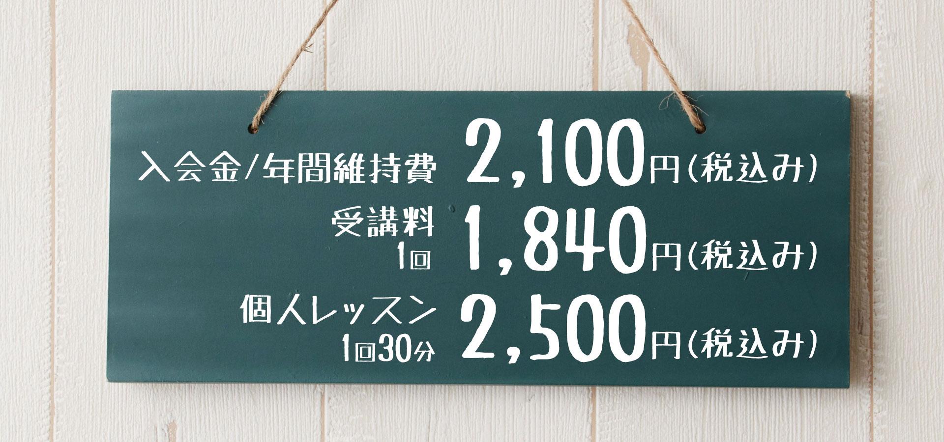 入会金(2,100円/税込み)、年間維持費(2,100円/税込み)受講料1回/1,840円(税込み)